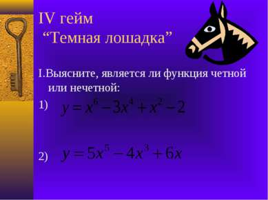 """IV гейм """"Темная лошадка"""" I.Выясните, является ли функция четной или нечетной:..."""