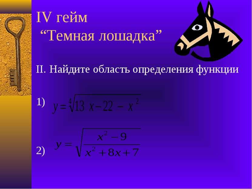 """IV гейм """"Темная лошадка"""" II. Найдите область определения функции 1) 2)"""