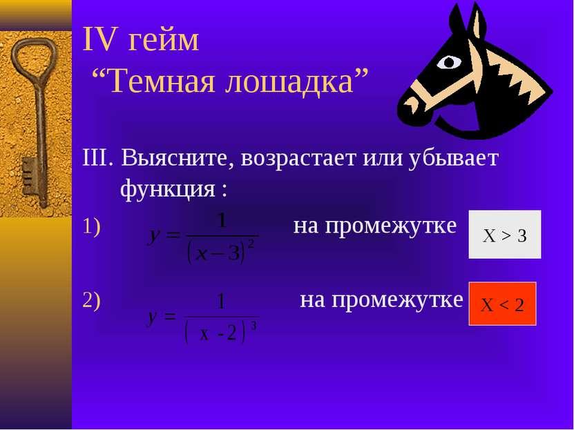 """IV гейм """"Темная лошадка"""" III. Выясните, возрастает или убывает функция : на п..."""