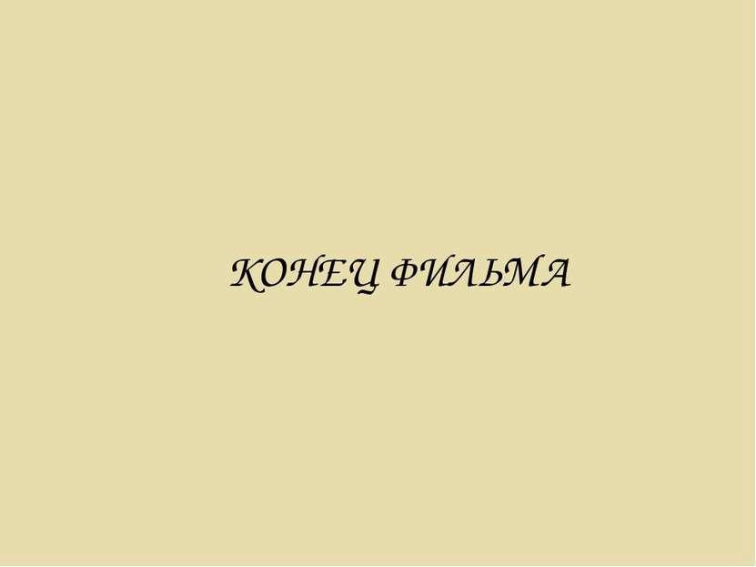 КОНЕЦ ФИЛЬМА