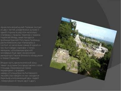 Археологический музей Паленке состоит из двух частей, разделенных ручьем.С од...