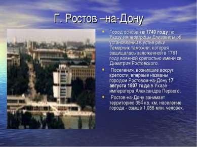 Г. Ростов –на-Дону Город основан в 1749 году по Указу императрицы Елизаветы о...