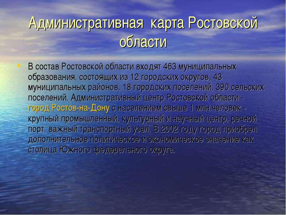Административная карта Ростовской области В состав Ростовской области входят ...