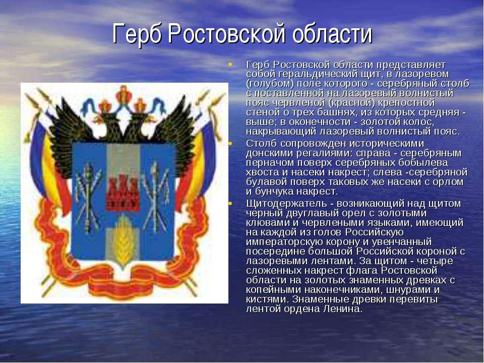 Герб Ростовской области Герб Ростовской области представляет собой геральдиче...