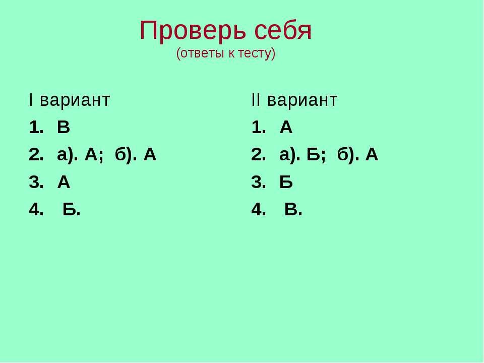 Проверь себя (ответы к тесту) I вариант В а). А; б). А А Б. II вариант A а). ...