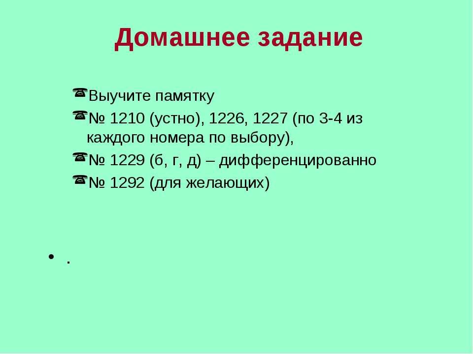 Домашнее задание Выучите памятку № 1210 (устно), 1226, 1227 (по 3-4 из каждог...