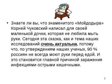 * Знаете ли вы' что знаменитого «Мойдодыра» Корней Чуковский написал для свое...