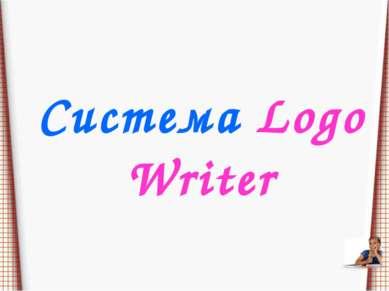 Система Logo Writer