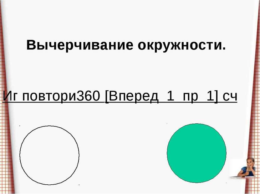 Иг повтори360 [Вперед 1 пр 1] сч Вычерчивание окружности.