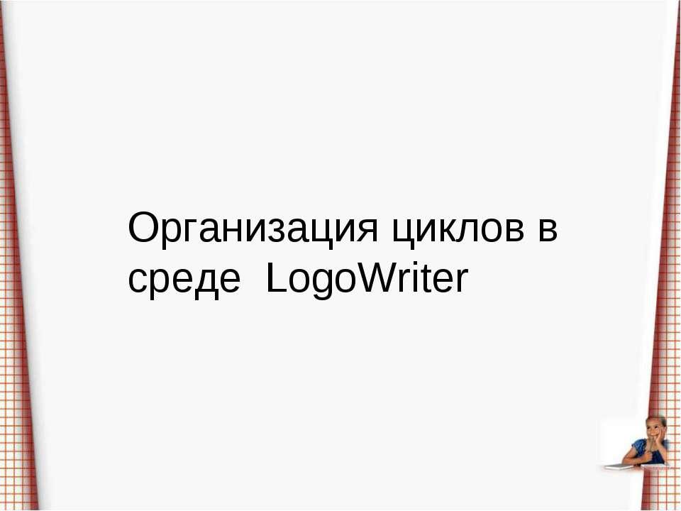 Организация циклов в среде LogoWriter
