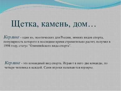 Щетка, камень, дом… Керлинг - один из, экзотических для России, зимних видов ...