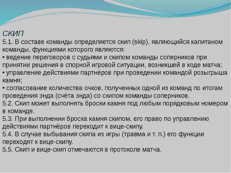 СКИП 5.1. В составе команды определяется скип (skiр), являющийся капитаном ко...
