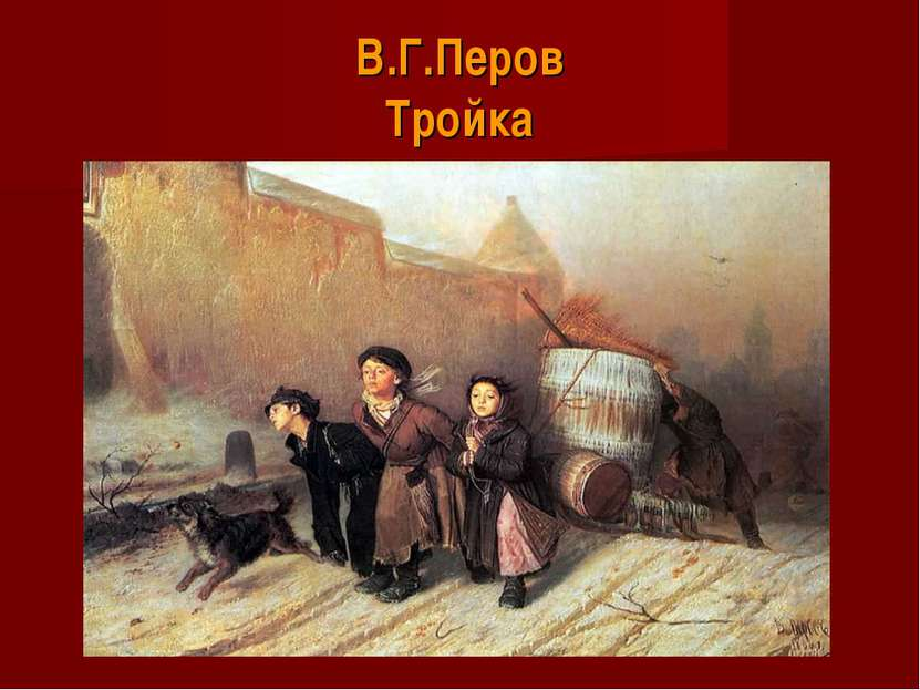 В.Г.Перов Тройка