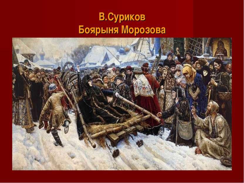 В.Суриков Боярыня Морозова