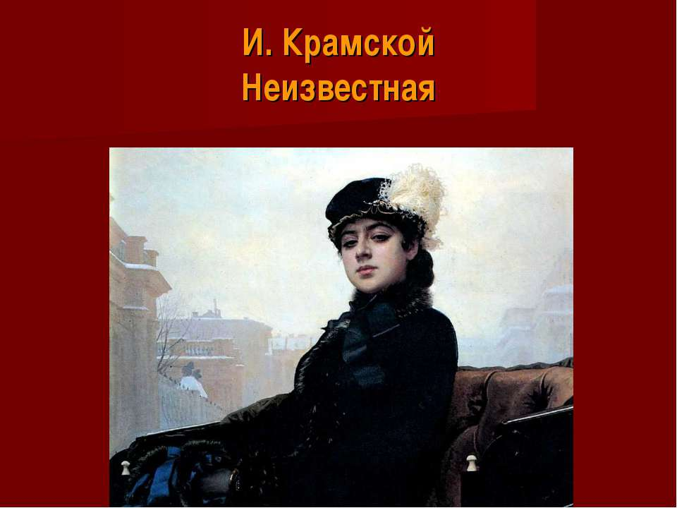 И. Крамской Неизвестная