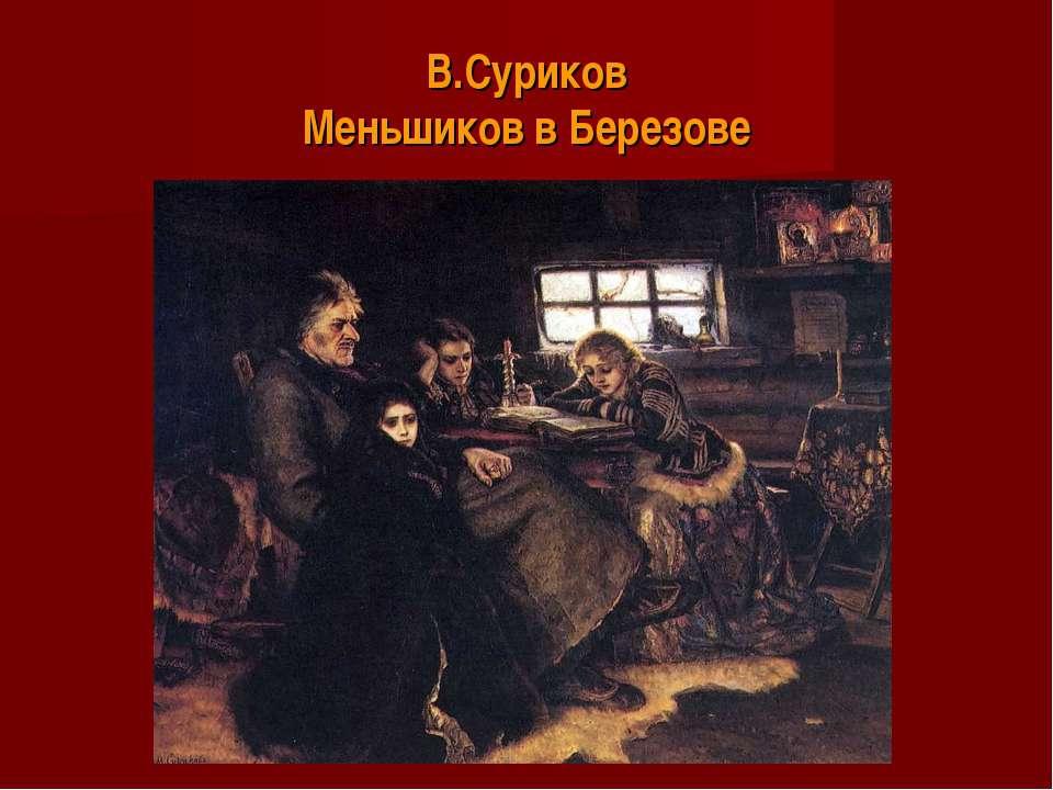 В.Суриков Меньшиков в Березове
