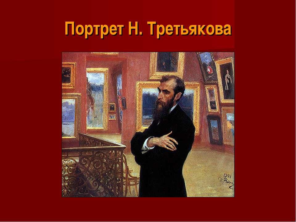 Портрет Н. Третьякова
