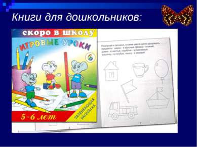 Книги для дошкольников: