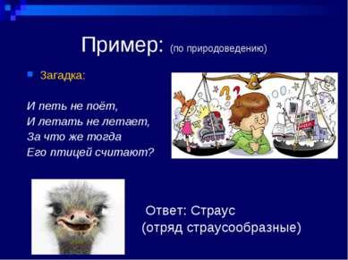 Пример: (по природоведению) Загадка: И петь не поёт, И летать не летает, За ч...