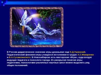 В России дидактическое значение игры доказывал еще К.Д.Ушинский. Педагогическ...