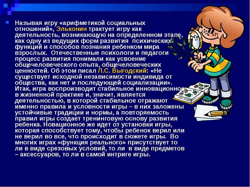 Называя игру «арифметикой социальных отношений», Эльконин трактует игру как д...