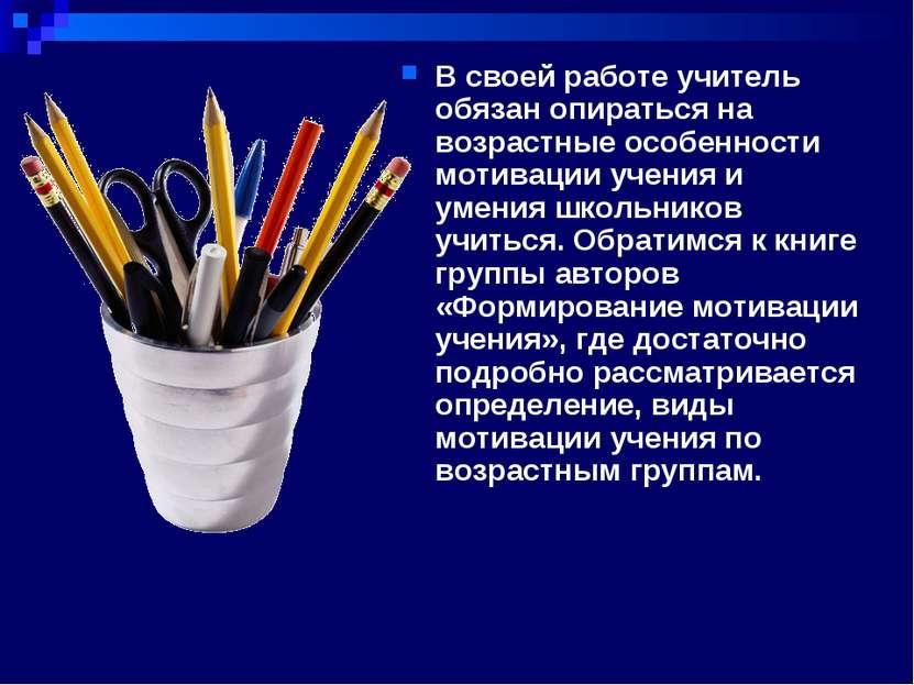 В своей работе учитель обязан опираться на возрастные особенности мотивации у...