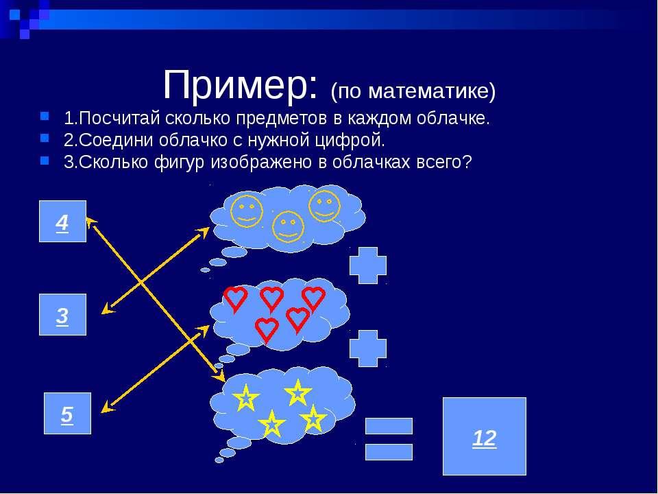 Пример: (по математике) 1.Посчитай сколько предметов в каждом облачке. 2.Соед...