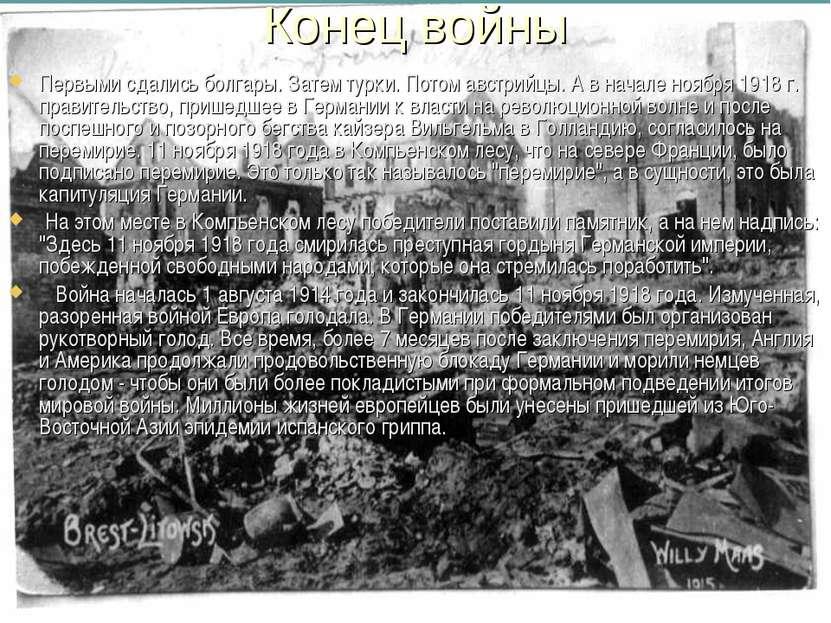 Конец войны Первыми сдались болгары. Затем турки. Потом австрийцы. А в начале...