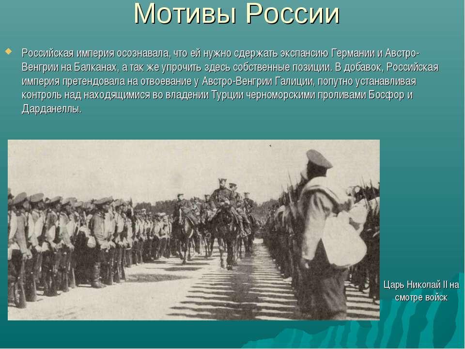 Мотивы России Российская империя осознавала, что ей нужно сдержать экспансию ...