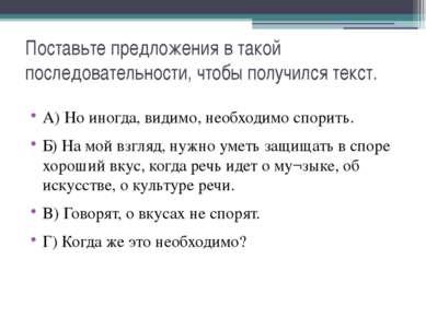 Поставьте предложения в такой последовательности, чтобы получился текст. A) Н...