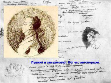 Пушкин и сам рисовал. Вот его автопортрет.