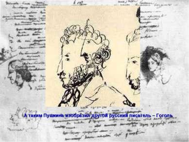 А таким Пушкина изобразил другой русский писатель – Гоголь