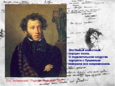 """О.А. Кипренский. """"Портрет Пушкина"""". 1827 г. Это самый известный портрет поэта..."""
