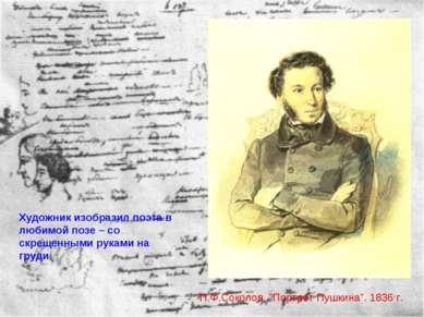 """П.Ф.Соколов. """"Портрет Пушкина"""". 1836 г. Художник изобразил поэта в любимой по..."""