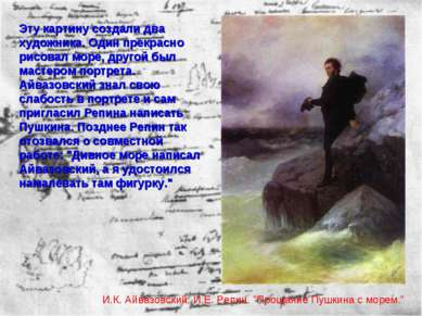 """И.К. Айвазовский, И.Е. Репин. """"Прощание Пушкина с морем."""" Эту картину создали..."""