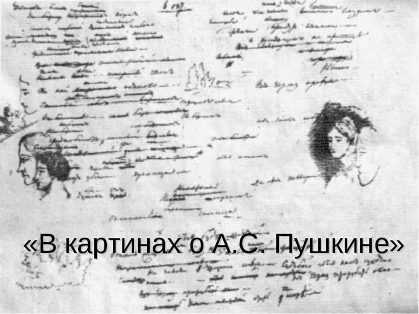 «В картинах о А.С. Пушкине»