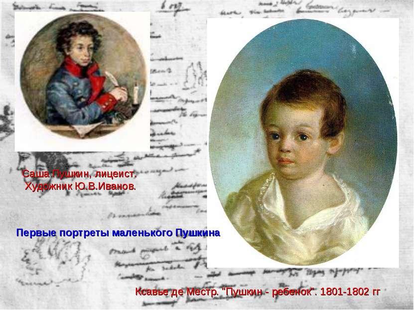 "Ксавье де Местр. ""Пушкин - ребенок"". 1801-1802 гг Саша Пушкин, лицеист. Худож..."