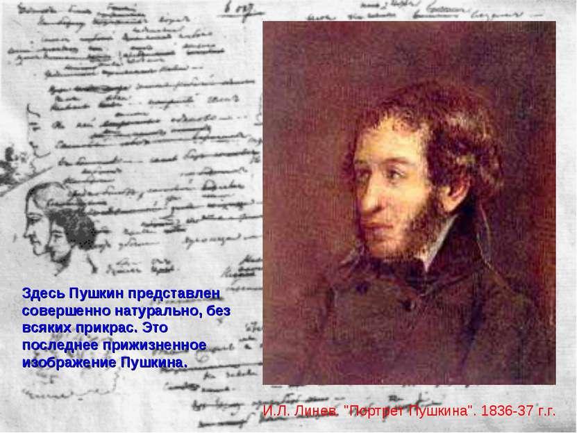 "И.Л. Линев. ""Портрет Пушкина"". 1836-37 г.г. Здесь Пушкин представлен совершен..."