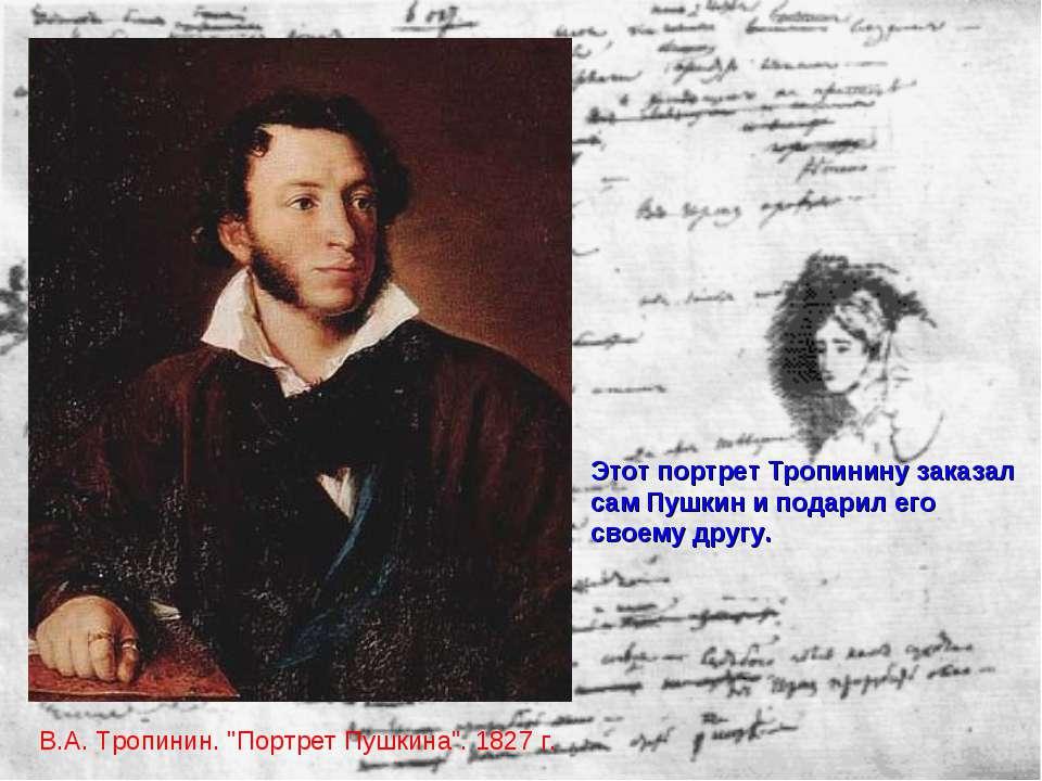 """В.А. Тропинин. """"Портрет Пушкина"""". 1827 г. Этот портрет Тропинину заказал сам ..."""