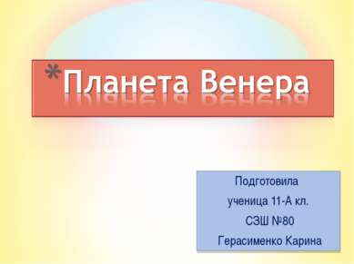 Подготовила ученица 11-А кл. СЗШ №80 Герасименко Карина
