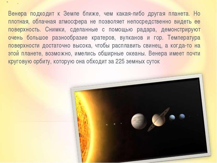 Венера подходит к Земле ближе, чем какая-либо другая планета. Но плотная, обл...
