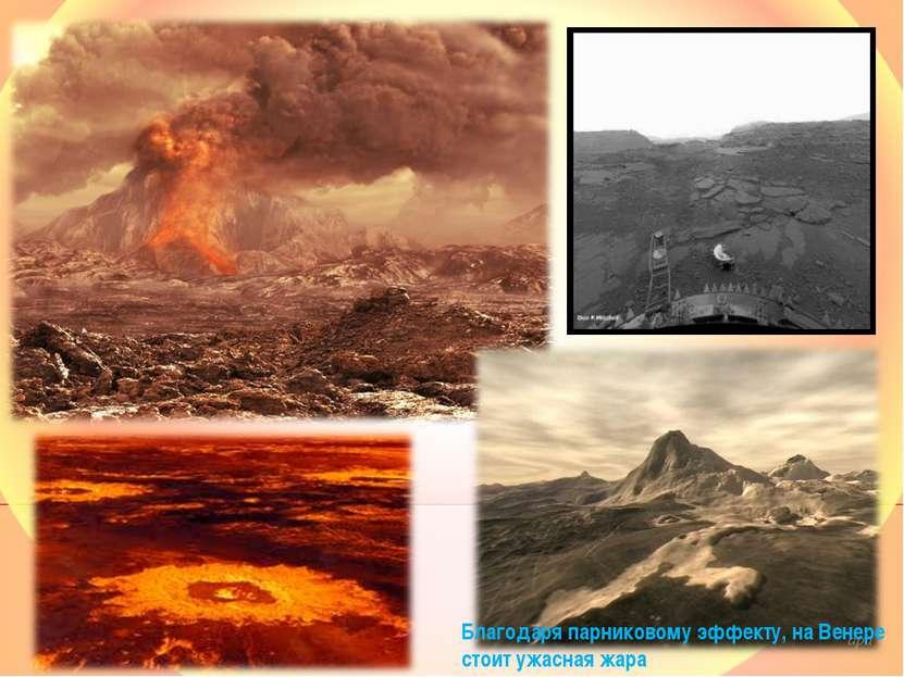 Благодаря парниковому эффекту, на Венере стоит ужасная жара