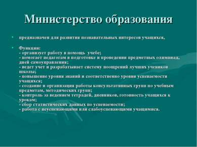 Министерство образования предназначен для развития познавательных интересов у...