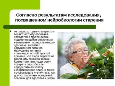 Согласно результатам исследования, посвященном нейробиологии старения те люди...