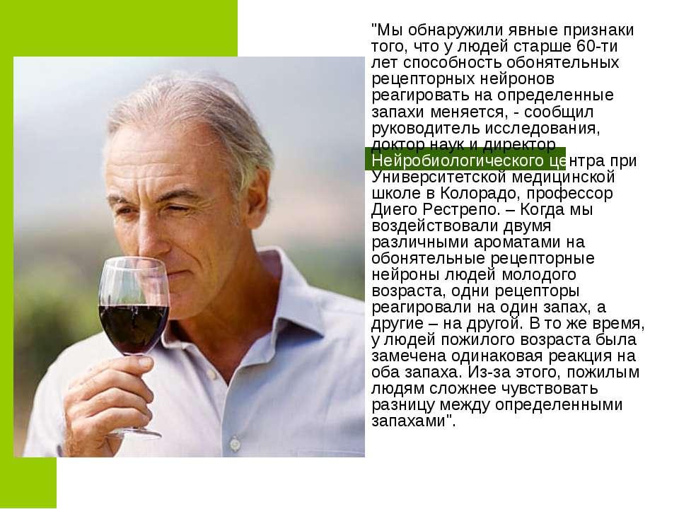 """""""Мы обнаружили явные признаки того, что у людей старше 60-ти лет способность ..."""