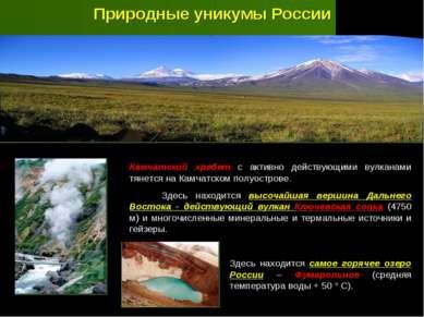 Природные уникумы России Камчатский хребет с активно действующими вулканами т...
