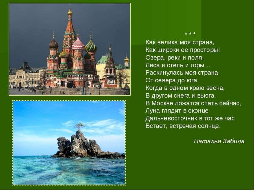 * * * Как велика моя страна, Как широки ее просторы! Озера, реки и поля, Леса...