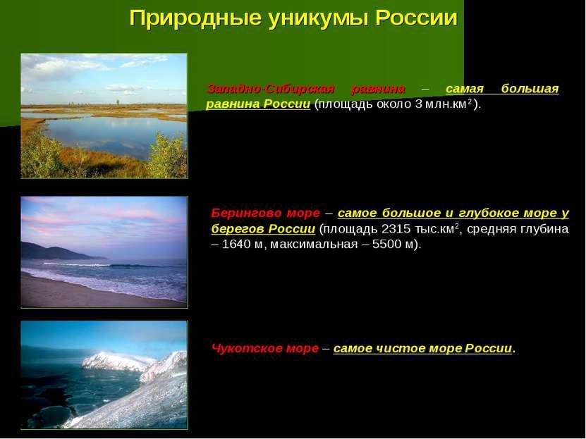 Природные уникумы России Западно-Сибирская равнина – самая большая равнина Ро...
