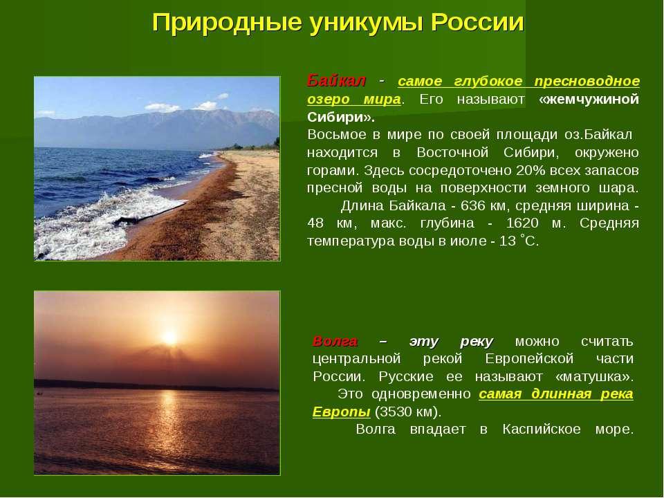 Природные уникумы России Байкал - самое глубокое пресноводное озеро мира. Его...