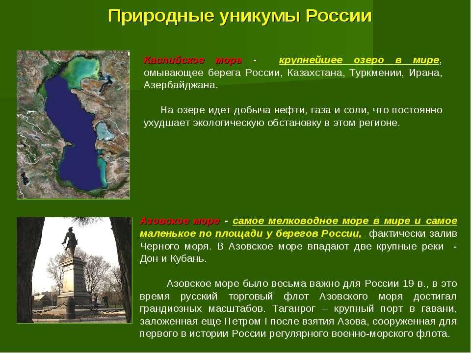 Природные уникумы России Азовское море - самое мелководное море в мире и само...
